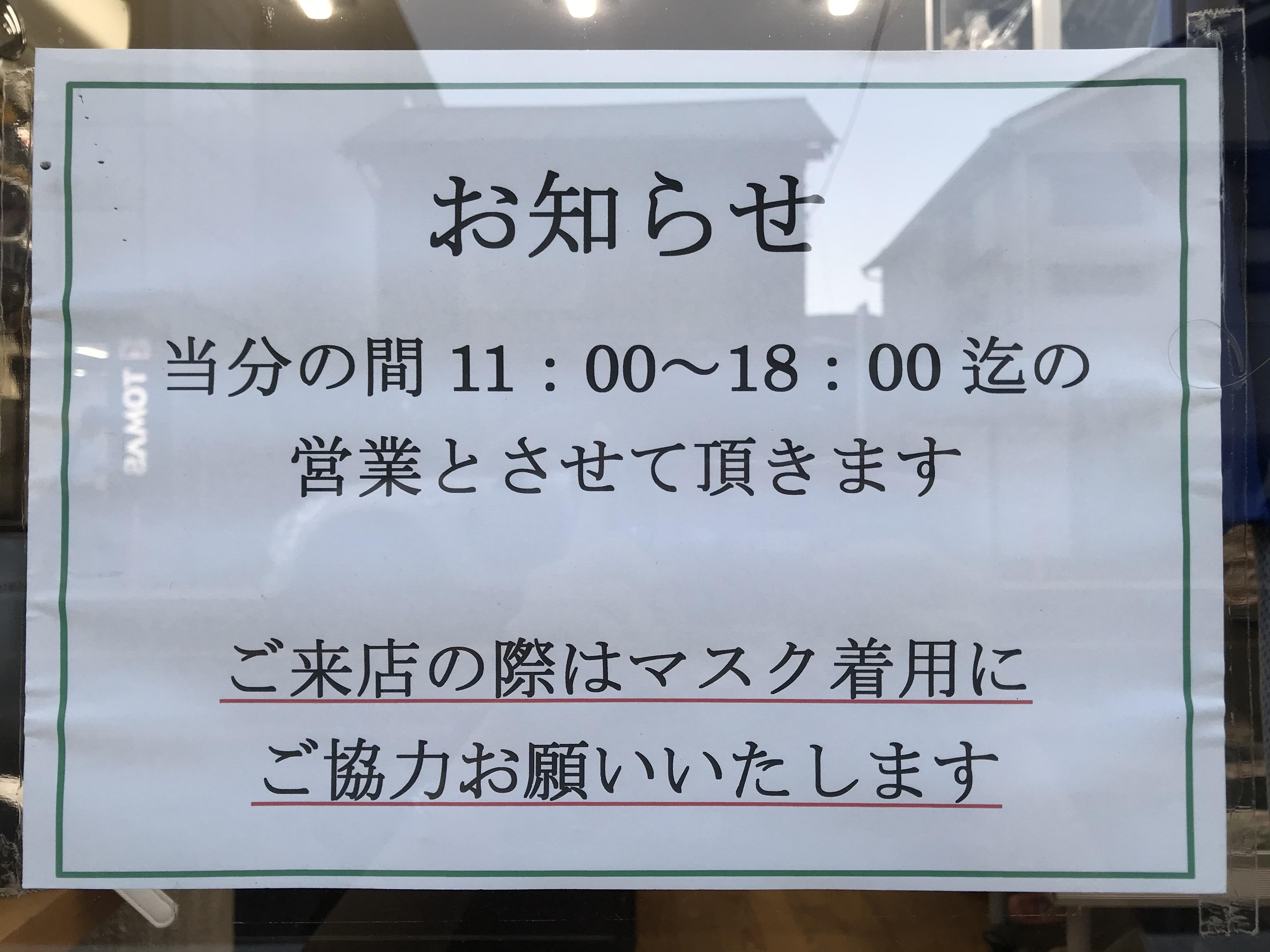 開店時間変更中